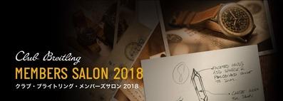 MEMBERS SALON 2018