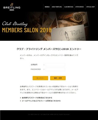 MEMBERS SALON ENTRY