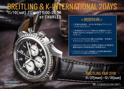 BREITLING & K-international 2 DAYS