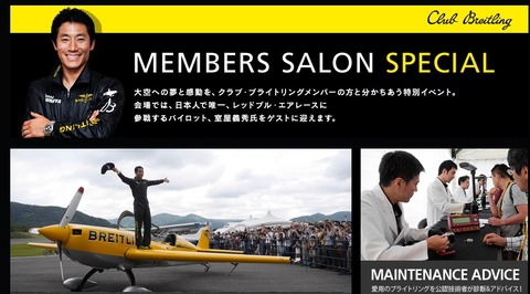 MENBERS SALON SPECIAL