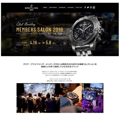 BREITLING MEMBERS SALON 2019_1
