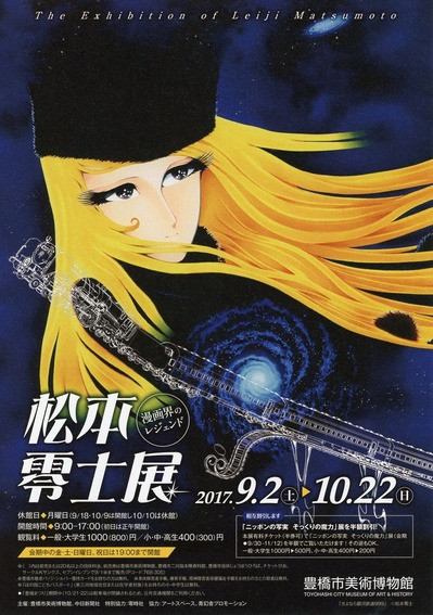 Exhibition of Leiji Matsumoto