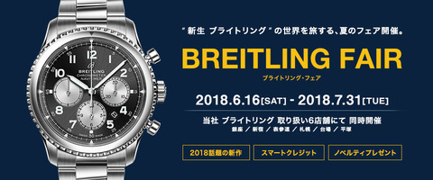960x400_breitling_day_180525
