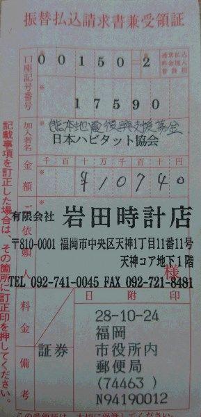 2016年9月分熊本地震復興支援募金