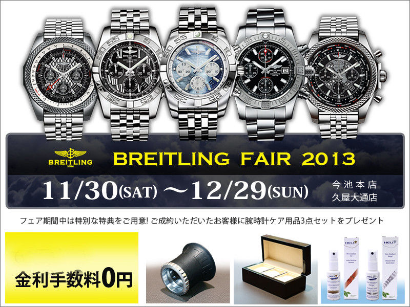 event_breit_fair_1122