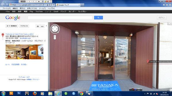 TANAKA丸の内店へ入店!