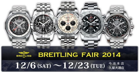event_breitling_fair_1110