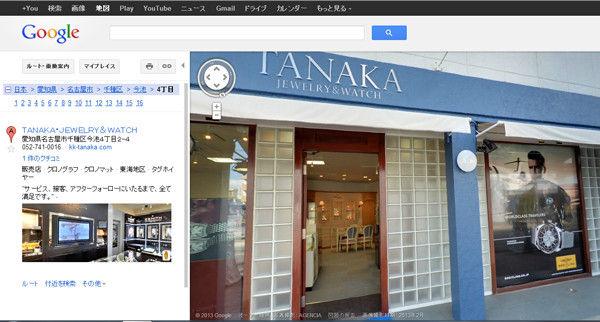 TANAKA今池本店ストリートビュー