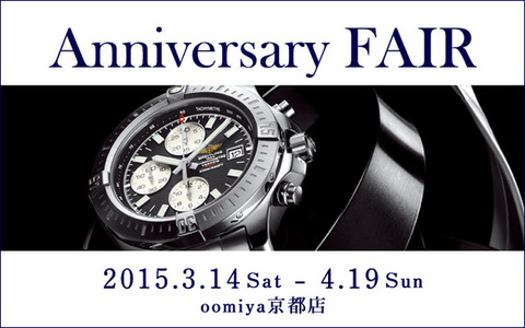 anniversary fair