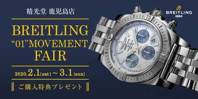 breitling2002fair-topbanner-sp