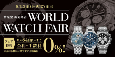 2008worldwatchfair-topbanner-sp