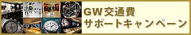 banner_kotsuhi_w374