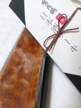 賀茂鶴cake