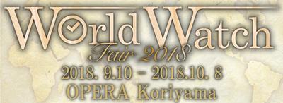 wwfair2018_logo