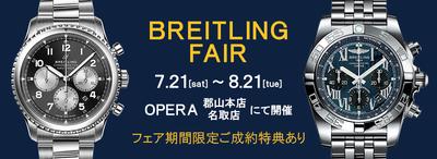 breitling_fair