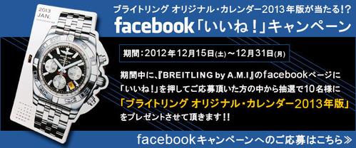 breitling02_fb