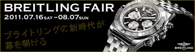 breitling_top[1]