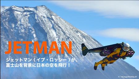 jetman_P1_02_r2_c2
