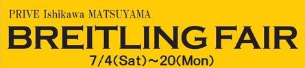 ブライトリングフェア2015.7バナー
