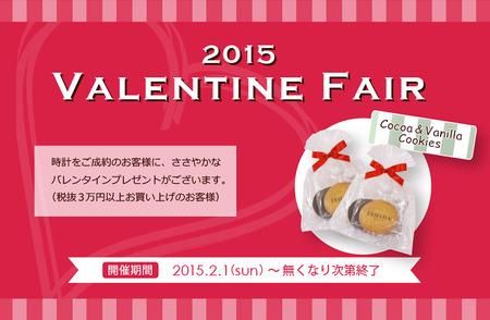 20150201valentinefair