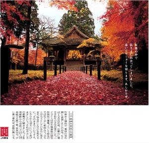 そうだ、京都へ