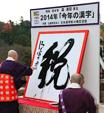 kanji-del-a%C3%B1o-2014-Zei-impuesto-japon