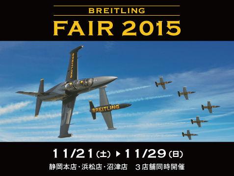 20151021_breitling_fair_l