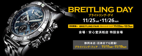 20171102_breitling-day_l