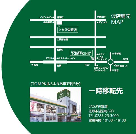 ブログDM地図