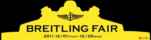 breitling_top