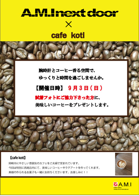 3-cafe-kotiコラボ企画 大POP