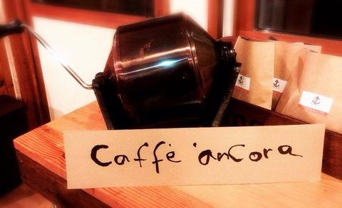 cafeアンコーラ④