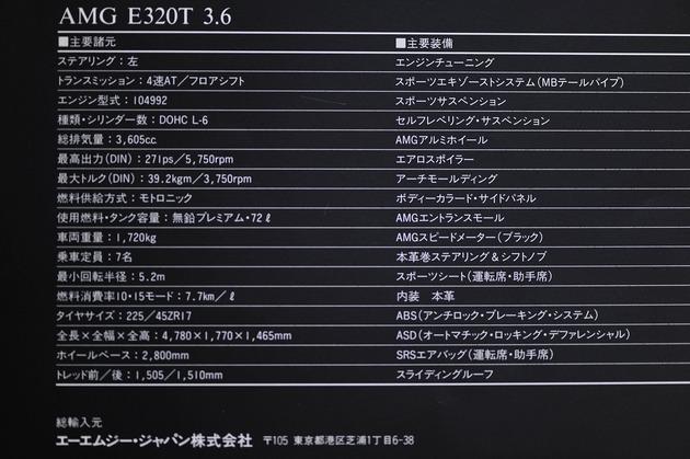 AMG E320T 3,6 _AFF5999