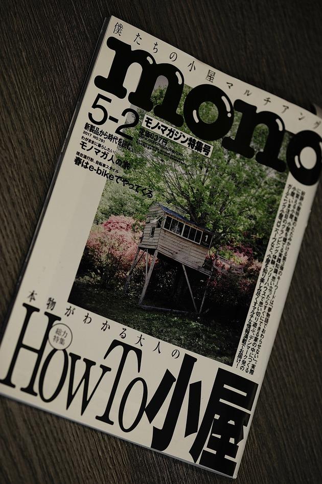 MONO  _DSC0680