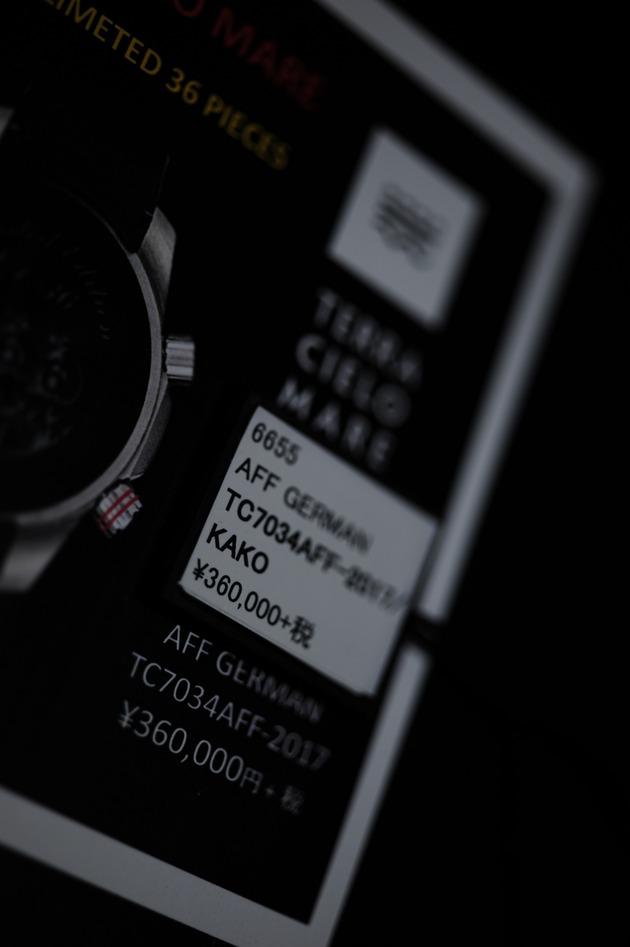 TCM   666   German_DSC0055