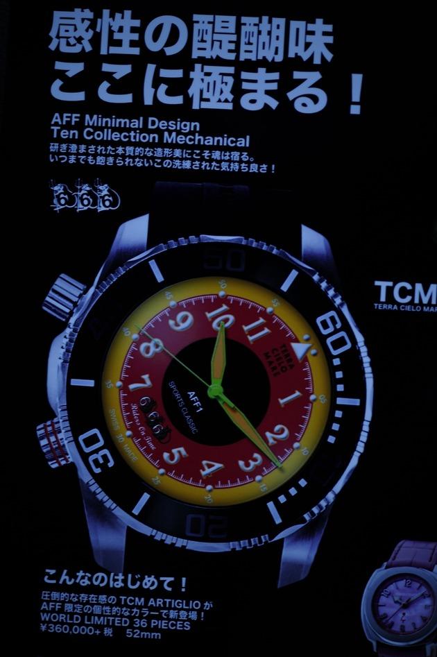 TCM   _DSC0808