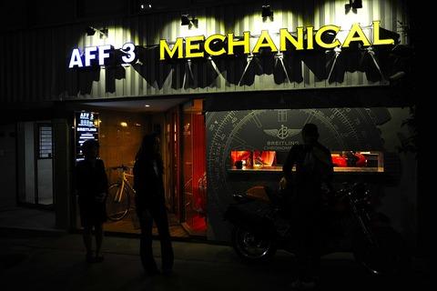 2012年05月22日の火曜日。AFF3 Mechanical Tokyo _DSC9865
