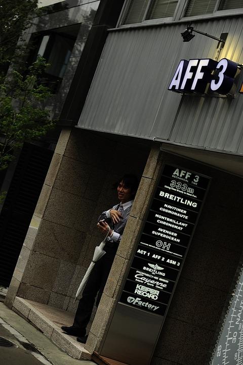 AFF3  0807_DSC0111