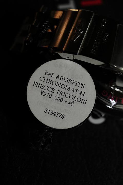 2015  0105  AFF-3  _DSC2101