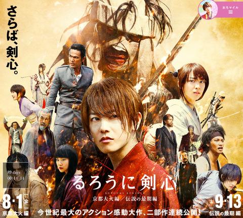 rurouni-kenshin-2014-web-0ac15