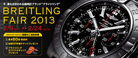 201302_breitling_top