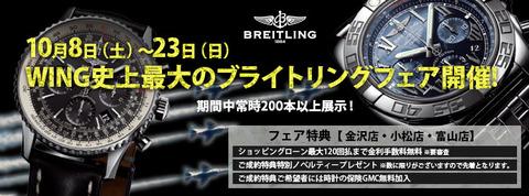 20161008_breitling-fair