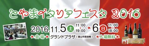 2016festa-bnr2