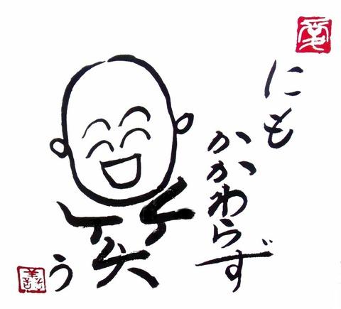 にも笑う紙2