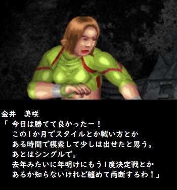 金井美咲014