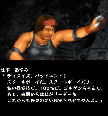 辻本あゆみ017