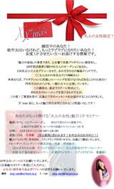 大人の色気セミナー IN広島 案内 2009