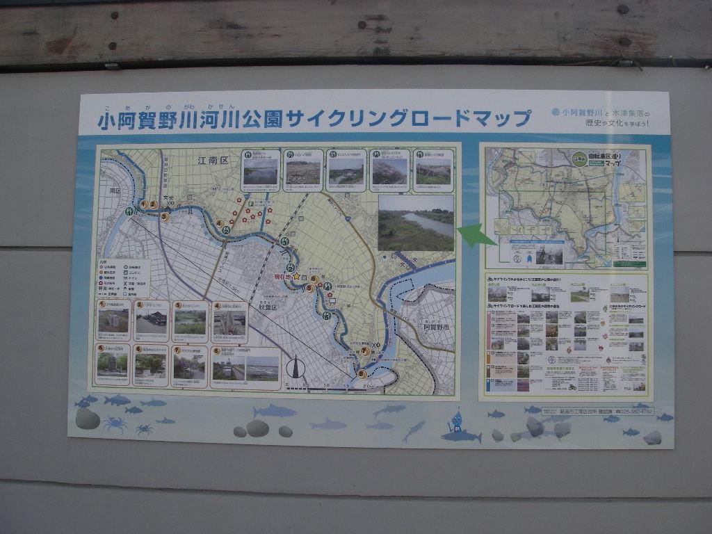 小阿賀野川サイクリングコース ...