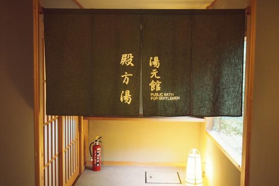 白骨温泉 湯元齋藤旅館 龍神の湯