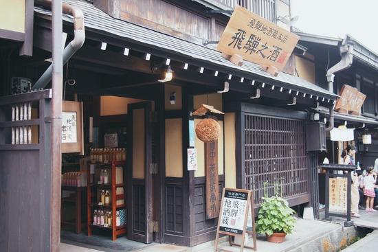 岐阜 飛騨高山 酒造 日本酒